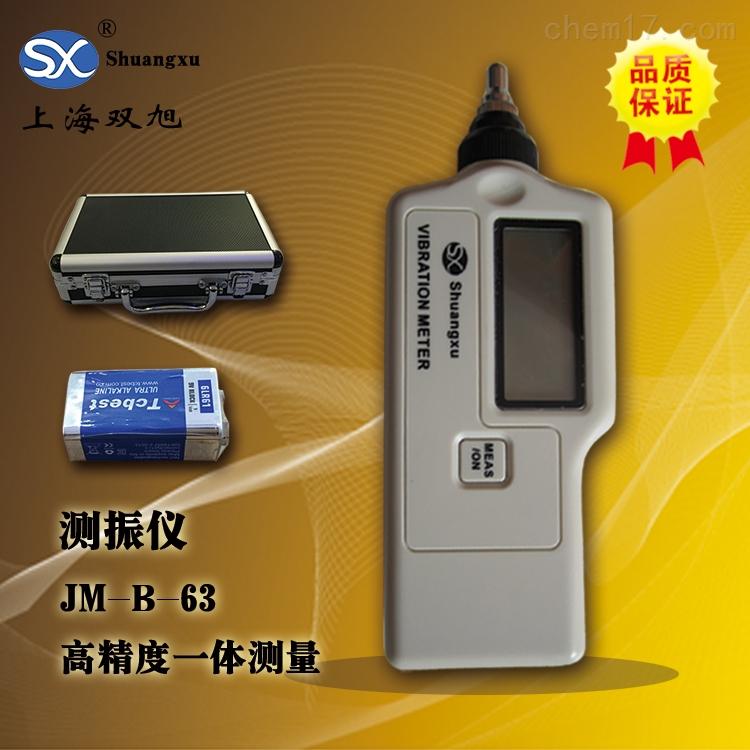 JM-B-63一体化振动测量仪