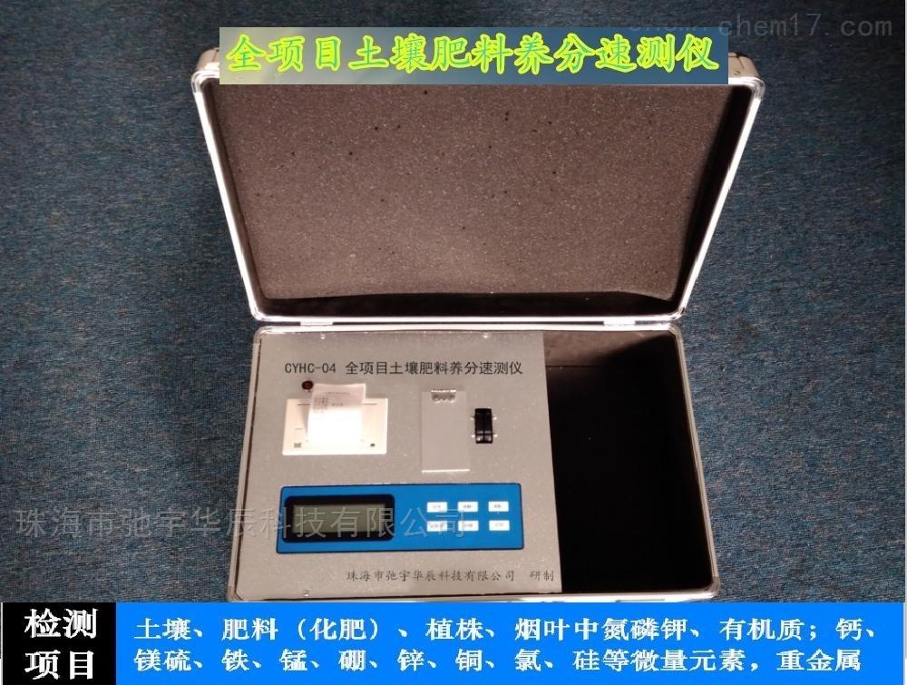 土壤多功能养分速测仪