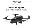 Parrot Bluegrass農業自主飛行無人機
