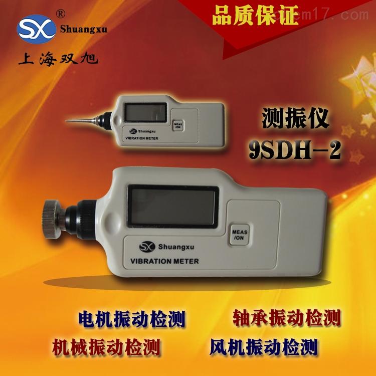 9SDH-2手持式测振仪