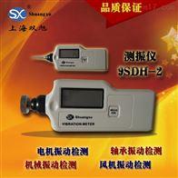 9SDH-29SDH-2手持式测振仪