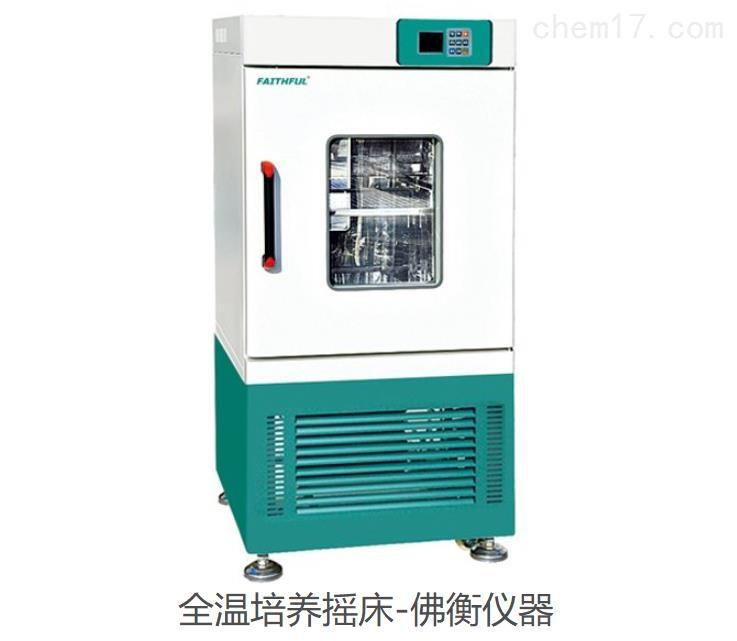 菲斯福FSI-200B型立式單門全溫培養搖床