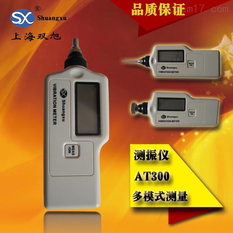 AT-300便携式数字测振仪