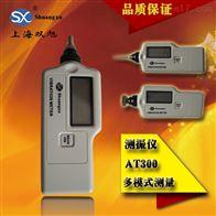 AT300AT-300便携式数字测振仪