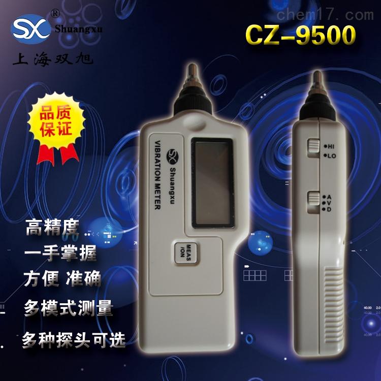 CZ9500测振仪