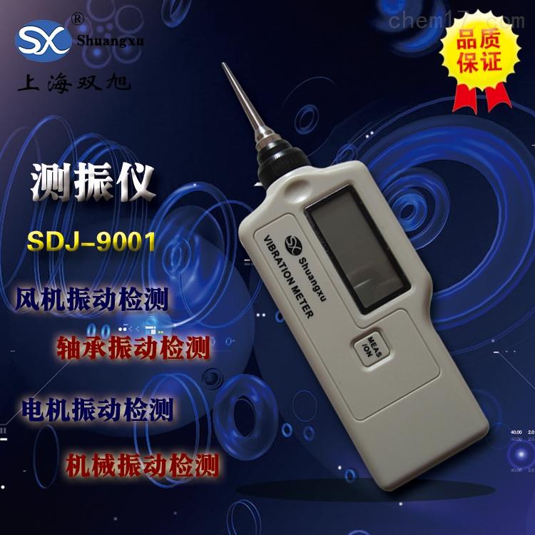 SDJ-9001测振仪