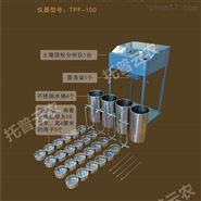 土壤結構測試儀TPF-100土壤團粒結構分析儀