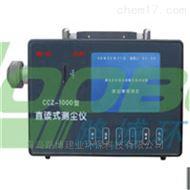 路博环保-CCZ-1000防爆粉尘检测仪