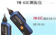 VM-63C日本理音VM-63C测振仪