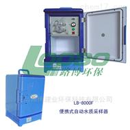 路博LB-8000F自动水质采样器