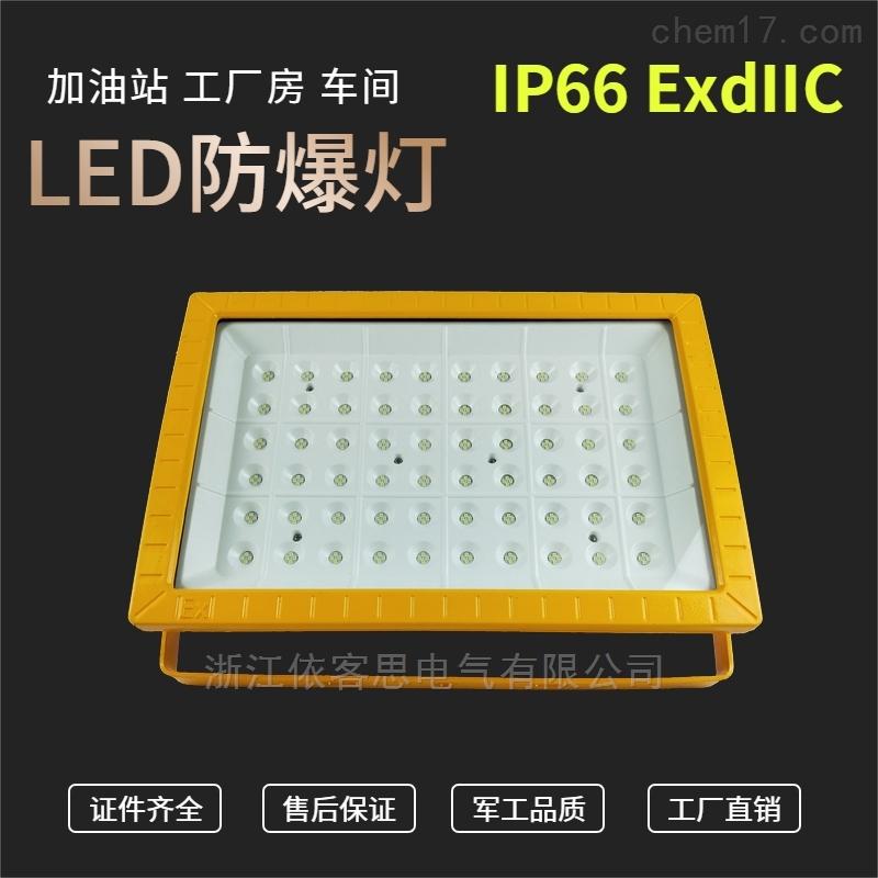 ccd97免维护LED防爆灯