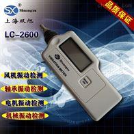 LC-2600TD-LC2600新型轴承故障诊断仪测振仪