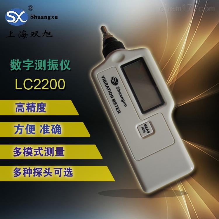 LC-2200袖珍式测振仪