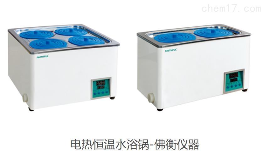 菲斯福電熱恒溫水浴鍋