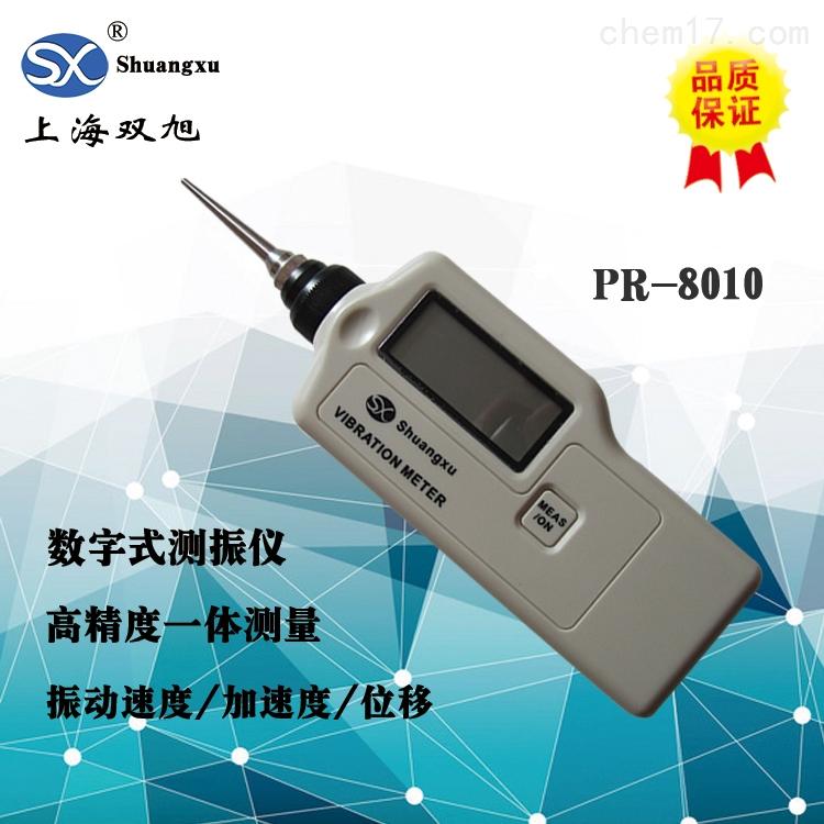 PR-8010测振仪