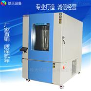 THB-1000PF高低温湿热实验箱 交变试验 1立方测试设备