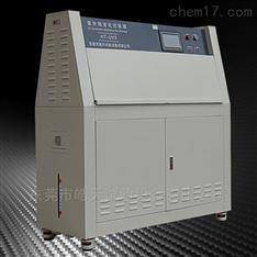 材料紫外光耐气候试验箱 光照冷凝喷淋试验