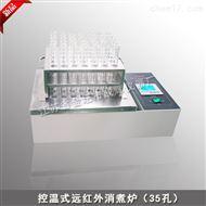 CH-LWY84B控溫式遠紅外消煮爐