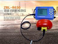 ZBL-R630混凝土钢筋检测仪(扫描型)