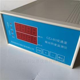 CZJ-B3G电机风机振动烈度监视仪
