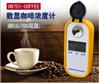 数显咖啡浓度计/折射仪厂家
