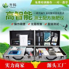 FK-GP01高智能测土配方施肥仪价格