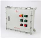 300x400防爆按钮操作箱