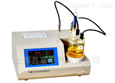 全自动变压器油微量水分测定仪——触摸屏