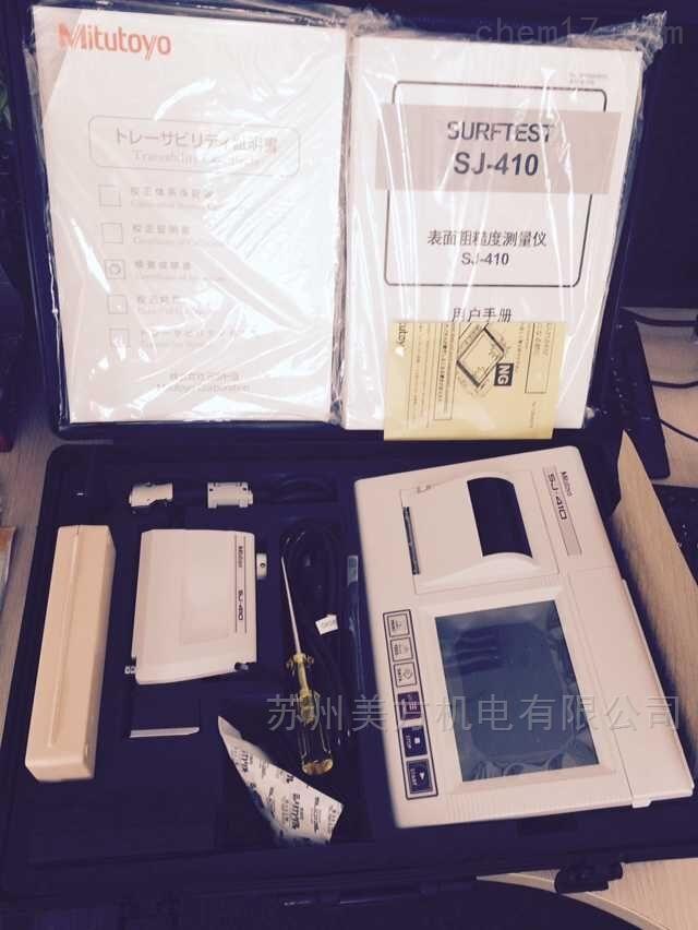 三丰SJ-411粗糙度仪