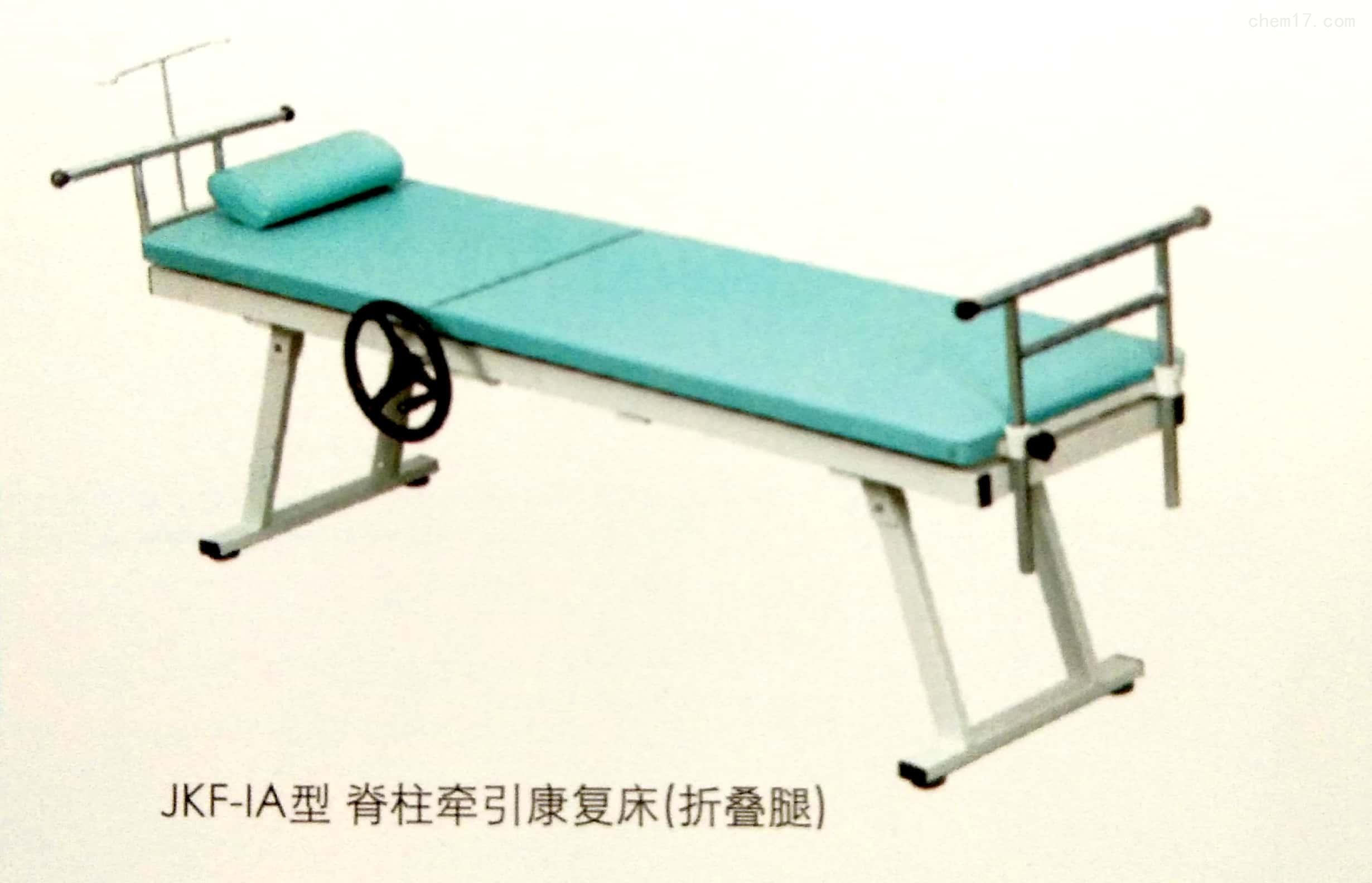 IA型脊柱牵引康复床