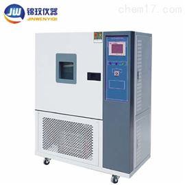 GDJS-220B小型高低溫交變濕熱試驗箱 錦玟儀器