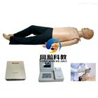 TAH/ALS10750高級多功能急救訓練模擬人心肺復蘇