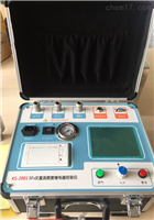 HKMD-A SF6气体密度继电器校验仪