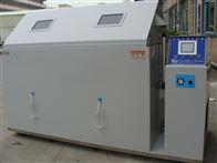 零汽配检测盐雾试验箱厂家
