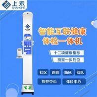 SH-10XD上禾高端身高体重血压脂肪一体机
