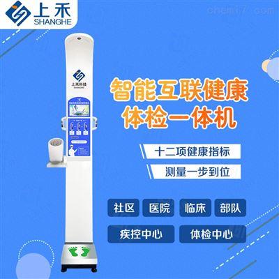 智能體檢秤 超聲波身高體重測量儀SH-90HD