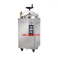 LDZX-50KBS立式高压蒸汽灭菌器-报价单