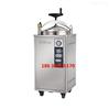 LDZX-50KBS立式高壓蒸汽滅菌器-報價單