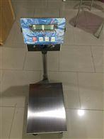 TCS100kg上线报警防爆电子磅秤