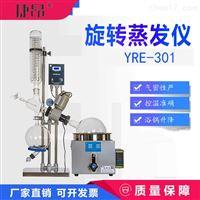 RE-301旋转蒸发仪RE-301/3L蒸馏冷凝提纯结晶设备