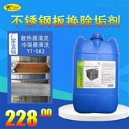 卡潔爾不銹鋼換熱器除垢清洗劑熱交換器清洗