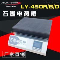 金坛良友 LY-450A石墨电热板