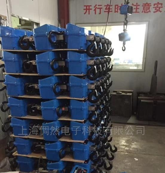 樱桃视频官网直銷無線電子吊鉤秤/10噸吊磅