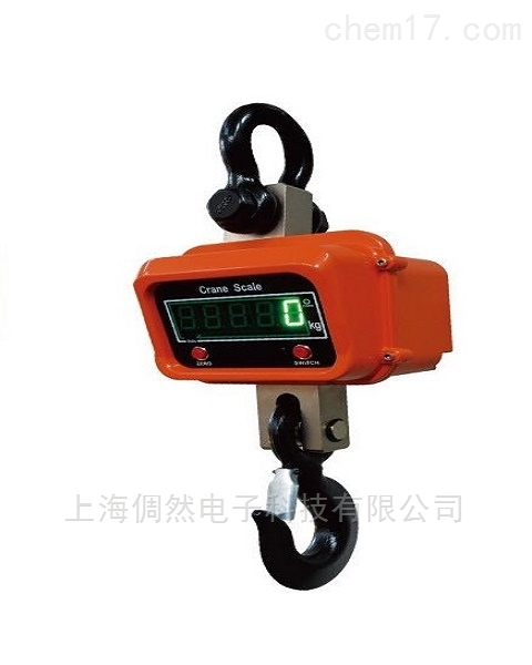 *无线电子吊钩秤/吊秤/吊磅