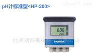 日本HORIBA倔場pH計標準型<HP-200>