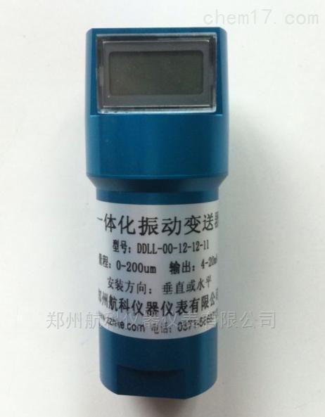 显示型振动变送器HY-VT5