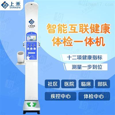 SH-10XD体脂测量仪医用健康一体机上禾SH-10XD