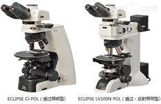 尼康偏光显微镜