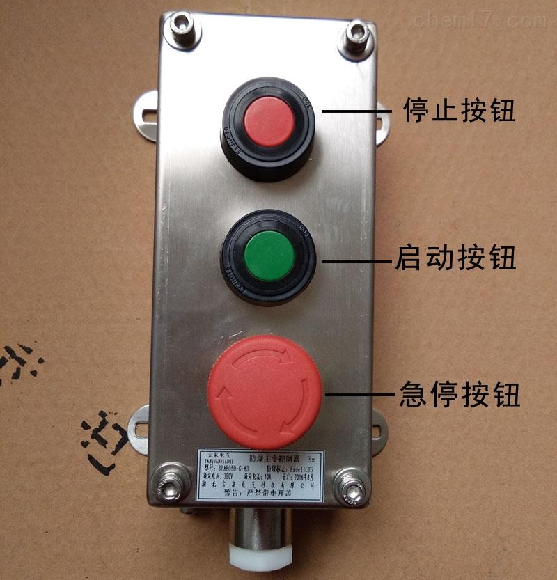 风机二次线路控制304不锈钢防爆自锁按钮盒