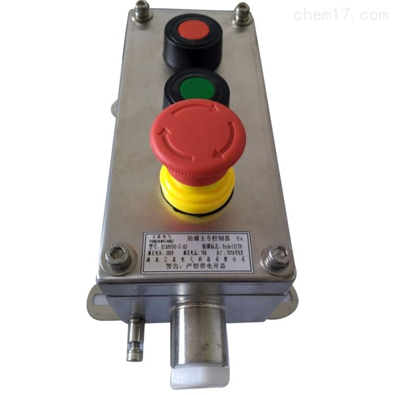 BZA8050-A3不锈钢水泵控制防爆启停按钮盒